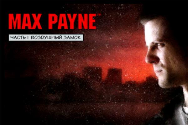 Max Payne – один против всех для Samsung Galaxy S5, S4, Note 3