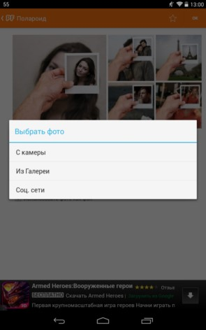 PhotoFunia – забавные фото для Samsung Galaxy Note 3, S5, S4, S3