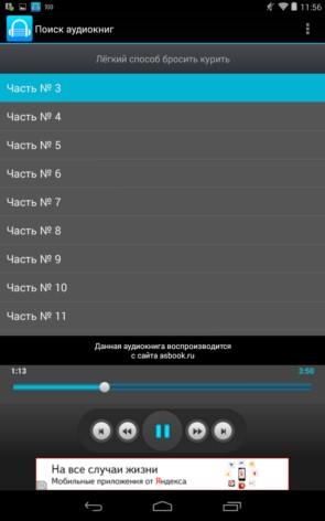 Поиск аудиокниг – онлайн читалка для Galaxy S5, S4, S3, Note 3, Ace 2