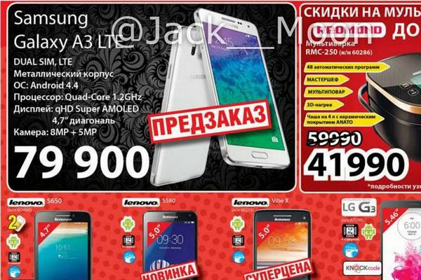 Samsung Galaxy A3 был замечен в рекламных проспектах