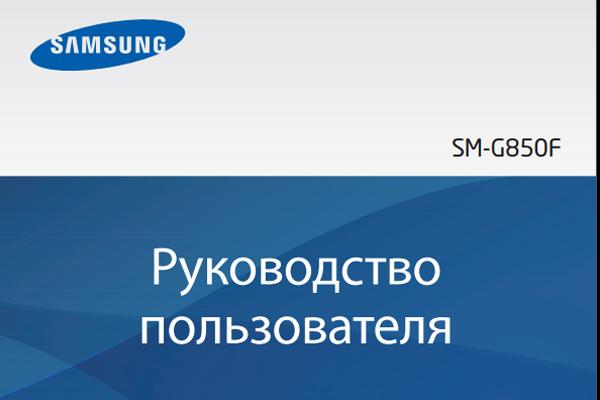 Руководство пользователя Samsung Galaxy Alpha на русском
