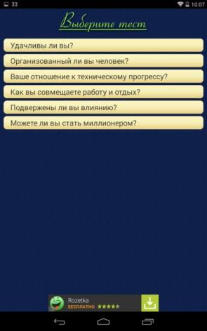 Узнай себя! – психологические тесты для Galaxy S5, S4, S3, Note 3, Ace 2