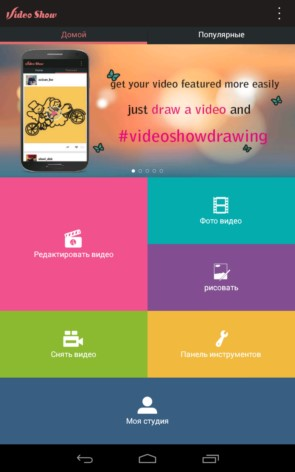VideoShow – редактор видео для Samsung Galaxy S5, S4, Note 3