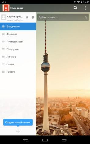 Wunderlist – организация списков для Galaxy S5, S4, S3, Note 3, Ace 2