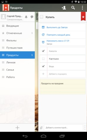 Wunderlist – организация списков для Galaxy S5, S4, S3, Note 3, Ace 2