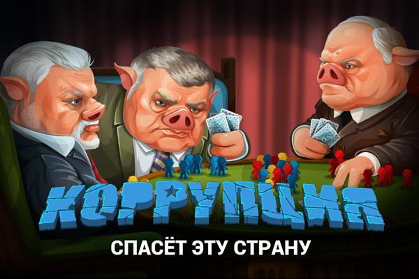 """Коррупция – """"честная"""" игра для Samsung Galaxy Note 4, Note 3, S5, S4, S3"""