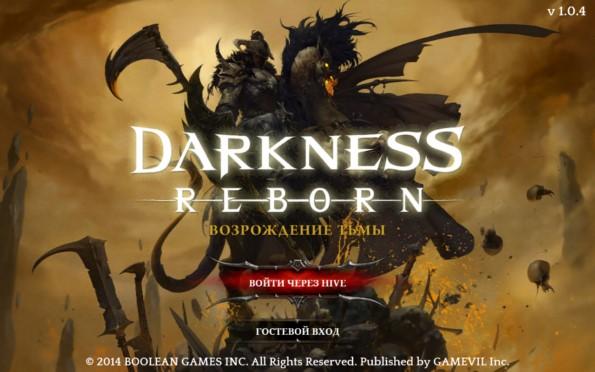 Darkness Reborn – борьба с тьмой для Samsung Galaxy S5, S4, Note 3, Note 4