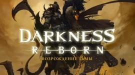Darkness Reborn – борьба с тьмой