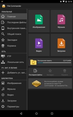File Commander – простое управление файлами для Galaxy S5, S4, S3, Note 3, Note 4, Ace 2