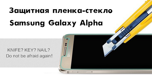 Стекло на Samsung Galaxy Alpha - супер пленка для экрана