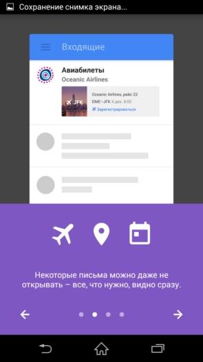 Inbox от Google – простая работа с почтой для Samsung Galaxy Note 4, Note 3, S5, S4, S3