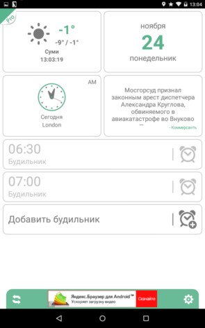 Morning Kit – вся важная информация для Galaxy S5, S4, S3, Note 3, Note 4, Ace 2