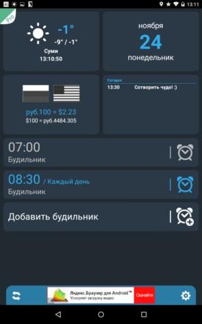Morning Kit – вся важная информация для Galaxy S5, S4, S3, Note 3, Note 4, Ace 2