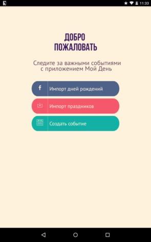 Мой День – праздники как на ладони  для Galaxy S5, S4, S3, Note 3, Note 4, Ace 2