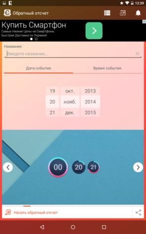 Обратный отсчет – виджет для памятных дат для Galaxy S5, S4, S3, Note 3, Note 4, Ace 2