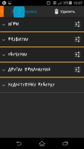Родительский Контроль - детский лаунчер для Galaxy S5, S4, S3, Note 3, Note 4, Ace 2