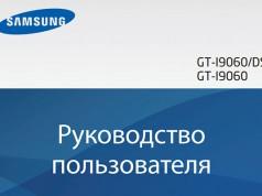 Инструкция для пользователя на Samsung Galaxy Grand Neo
