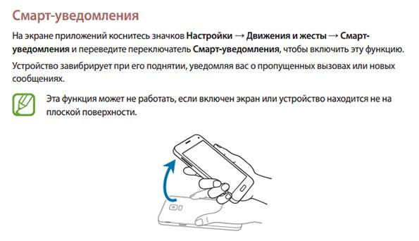 Руководство Пользователя Galaxy Tab 5