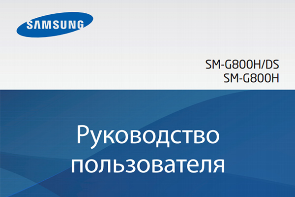 Инструкция для смартфона Самсунг Галакси С5 Мини