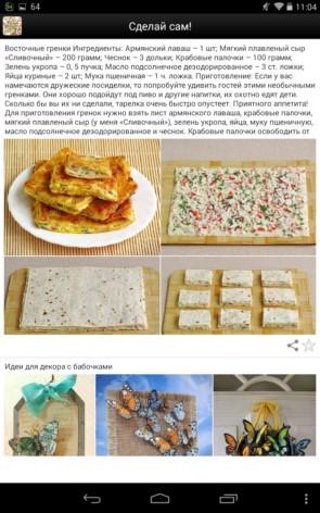 Сделай сам! – креативные идеи  для Samsung Galaxy Note 4, Note 3, S5, S4, S3
