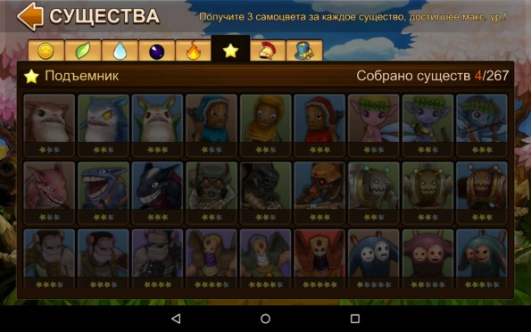 Академия живых существ – экшн для Samsung Galaxy Note 4, Note 3, S5, S4, S3