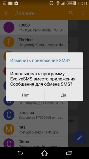 EvolveSMS – альтернатива месендежру для Galaxy S5, S4, S3, Note 3, Note 4, Ace 2
