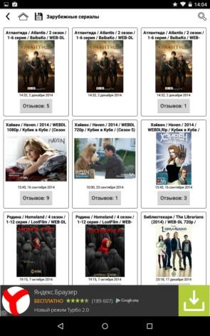 Любимые фильмы - программа для просмотра видео онлайн для Галакси С5, С4, Нот 4, Нот 3