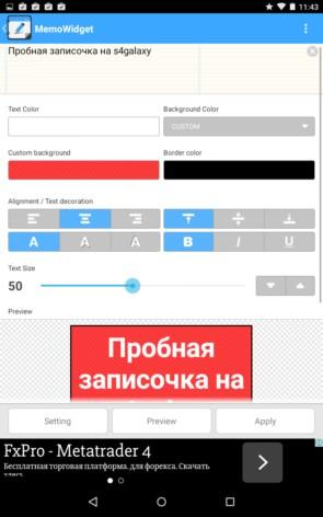 Memo Widget – виджеты записок для Samsung Galaxy Note 4, Note 3, S5, S4, S3