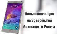 Повышение цена на некоторые устройства Samsung в России
