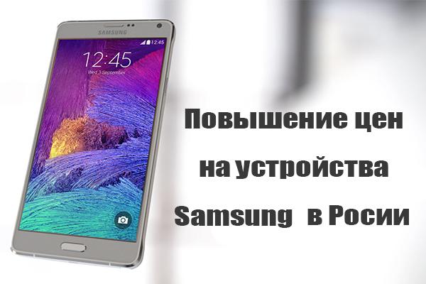 Samsung повышает цена на Galaxy Note 4 в России
