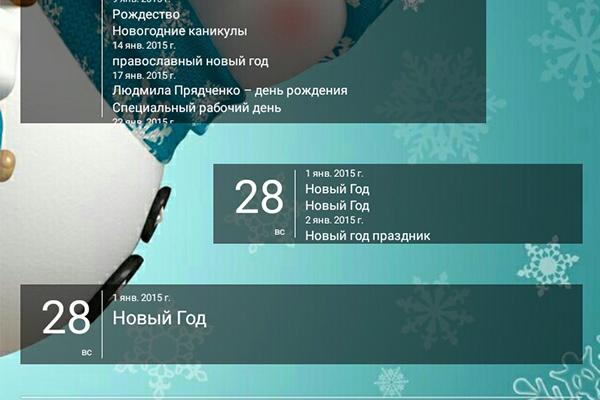 Simple Calendar – подробный календарь для Galaxy S5, S4, S3, Note 3, Note 4, Ace 2