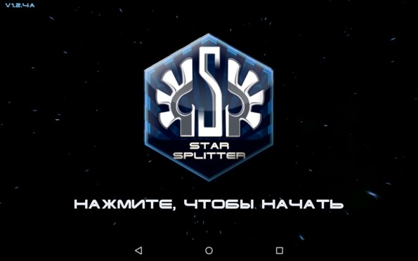 Star Splitter 3D – зачистка галактик для Samsung Galaxy S5, S4, Note 3, Note 4