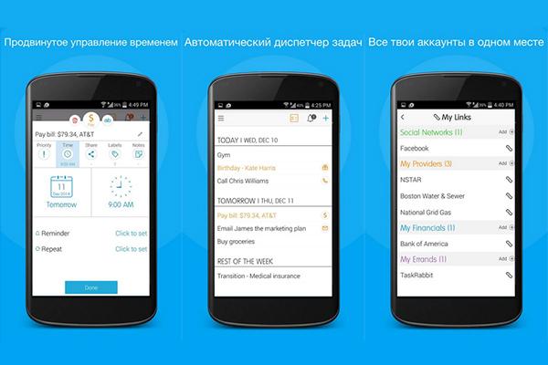 24me – умный помощник для Galaxy S5, S4, S3, Note 3, Note 4, Ace 2
