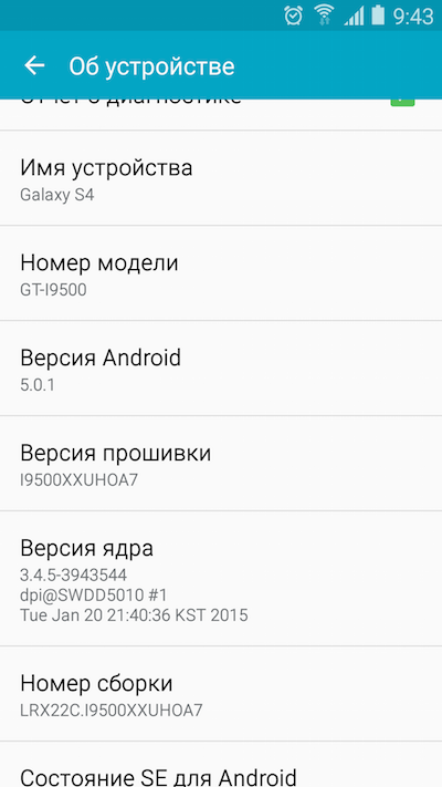 Android 5.0.1 Lollipop официально доступен на Галакси С4