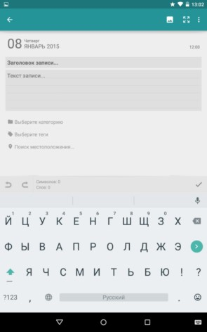 Diaro – функциональный ежедневник для Samsung Galaxy Note 4, Note 3, S5, S4, S3