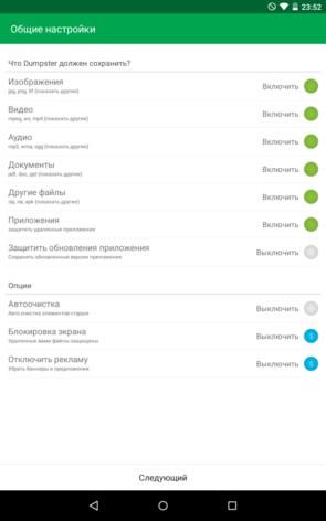 Dumpster – аналог корзины для Galaxy S5, S4, S3, Note 3, Note 4, Ace 2