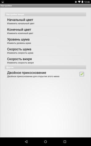 Energy Vortex – живой вихрь для Samsung Galaxy Note 4, Note 3, S5, S4, S3