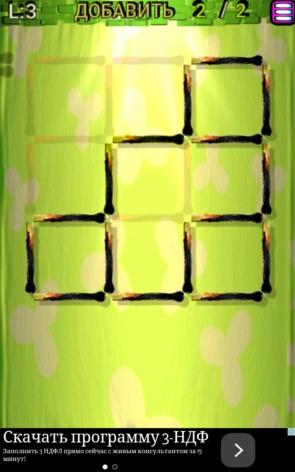 Головоломки со спичками для Galaxy S5, S4, S3, Note 3, Note 4, Ace 2
