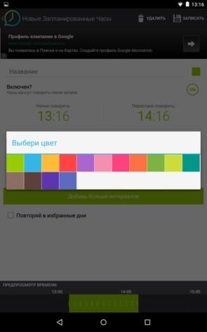 Говорящие Часы – тайм-помощник для Galaxy S5, S4, S3, Note 3, Note 4, Ace 2