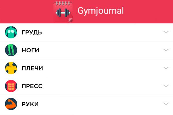 Gymjournal – журнал тренировок для Галакси С5, С4, Нот 4, Нот 3