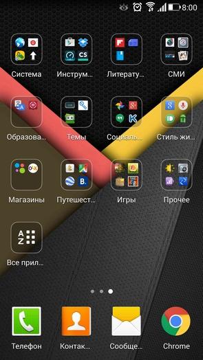 Hola лаунчер для Android