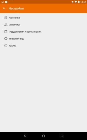 Lynt – стильный клиент ВКонтакте для Galaxy S5, S4, S3, Note 3, Note 4, Ace 2