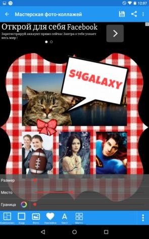 Мастерская фото-коллажей для Samsung Galaxy Note 4, Note 3, S5, S4, S3
