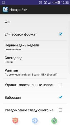 Напоминалка – не забываем важные дела для Galaxy S5, S4, S3, Note 3, Note 4, Ace 2