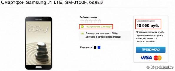 Цена  Samsung Galaxy J1 в России