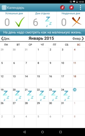 To Do Calendar – добиваемся цели для Galaxy S5, S4, S3, Note 3, Note 4, Ace 2