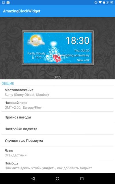 Amazing Clock Widget – виджеты погоды и времени для Samsung Galaxy Note 4, Note 3, S5, S4, S3