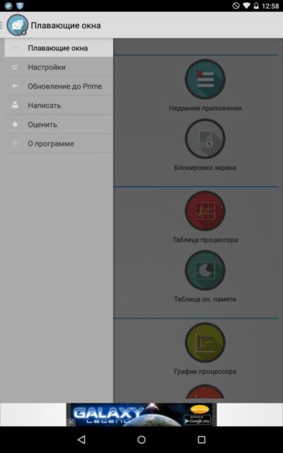 C Floating – окошка многозадачности для Samsung Galaxy Note 4, Note 3, S5, S4, S3
