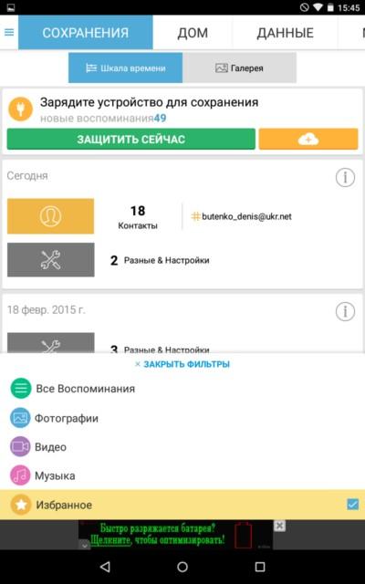 G Cloud Backup – копирование в облако для Galaxy S5, S4, S3, Note 3, Note 4, Ace 2