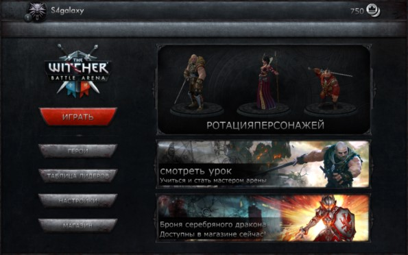 The Witcher Battle Arena – поле битвы для Галакси С5, С4, Нот 4, Нот 3